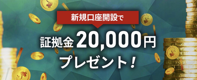 is6fxの口座開設2万円ボーナス
