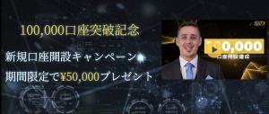is6fxの口座開設5万円ボーナス