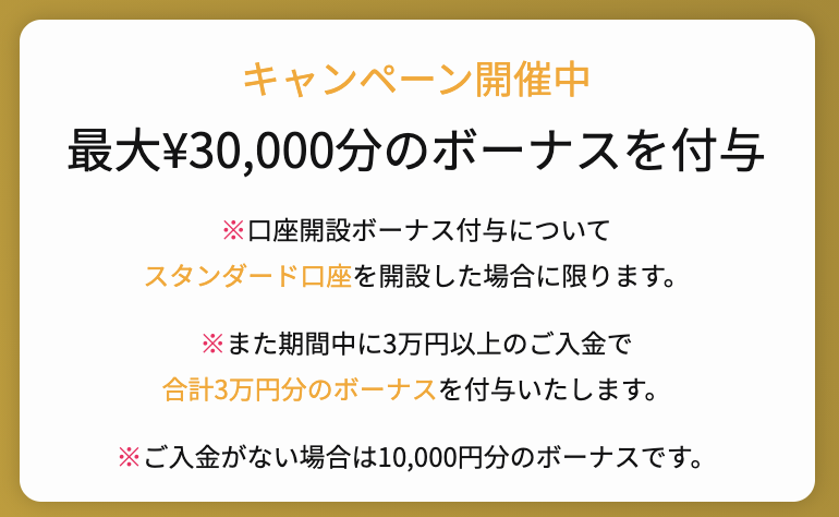 is6fxの口座開設3万円ボーナス